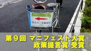 戸田市議会議員真木大輔氏がマニフェスト大賞を受賞